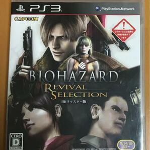 送料無料 PS3 バイオハザード リバイバル セレクション HD リマスター 版 BIOHAZARD REVIVAL コードベロニカ 完全版 + バイオハザード4収録