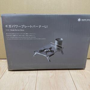 新品 ギガパワー プレートバーナー LI GS-400 スノーピーク 廃盤品