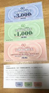 ☆洋服の青山 AOYAMA 特別商品割引券 4000円分/特別商品優待券 送料無料☆