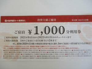 大江戸温泉リート 株主優待券 1000円分(送料無料)