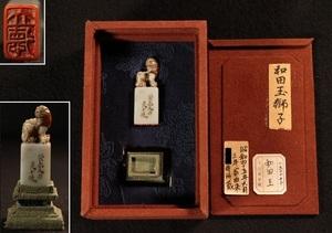 特別依頼出品 三井家由来某寺院所蔵 和田玉獅子  (検) 印材 印鑑 書道具 唐物 中国美術 骨董 古玩