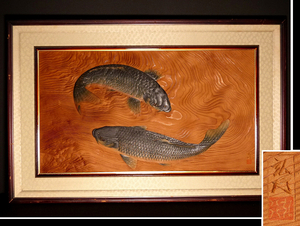 ☆在来☆井波彫刻 四家井弘行 双鯉図 木彫彫刻額装 額寸107cm×70.5cm