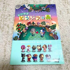 おいでよどうぶつの森 : 任天堂公式ガイドブック