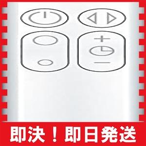 ホワイト Dyson 交換用リモコン 965824-01 AM06 AM07 AM08モデル用