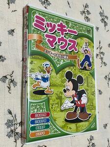 ミッキーマウス ミッキーのお化け退治