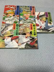 矢口高雄、釣りキチ三平コミック5冊セット