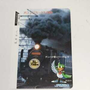 オレンジカード テンパク君シリーズNO.10 SL大和路号 JR西日本 使用済 使用済み