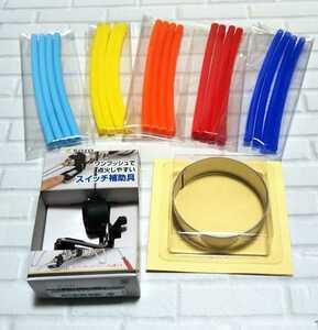 SOTO ST-310用・点火アシストレバーと風防と耐熱シリコンチューブ(1色選べます)セット