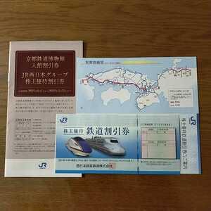 JR西日本 株主優待券1枚+株主優待割引券1冊