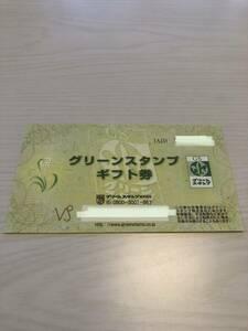 グリーンスタンプギフト券