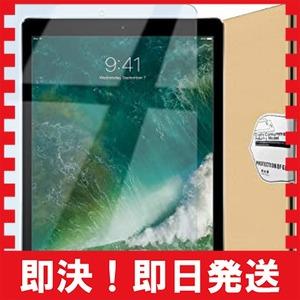 ブルーライトカット iPad 9.7 (2018 / 2017 / Pro / Air2 / Air ) iPad 9.7 (2