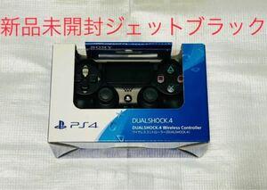 PS4 ワイヤレスコントローラー DUALSHOCK4 ジェットブラック 新品 未開封