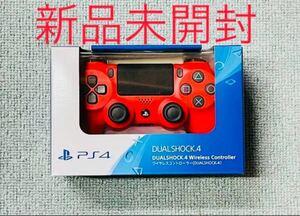 PS4 ワイヤレスコントローラー DUALSHOCK4 マグマレッド新品 未開封