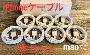 iPhone ライトニングケーブル7本 付属品 充電 純正品質 シリアルナンバーあり