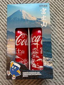 【限定品】コカコーラ 富士山ボトル 2本セット コカ・コーラ 富士山 地域限定 スペシャルエディション 静岡県