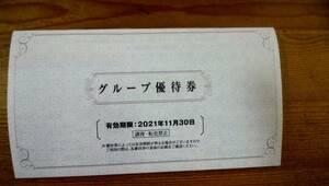最新★阪急阪神ホールディングス・グループ優待券(株主優待券)冊子★2冊★送料無料