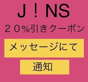 【即決】JINSオンラインショップ限定 20%OFFクーポン 10月末日迄有効.