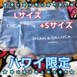 【新品】2点セット☆DEAN&DELUCA ハワイ限定 トートバッグ 数量限定