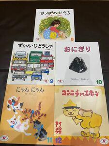 こどものとも 2歳向け 絵本セット 読み聞かせ 5冊セット