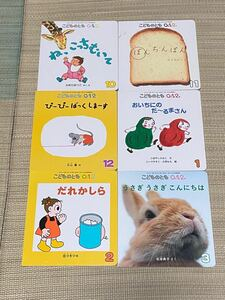 こどものとも 012 福音館 赤ちゃん絵本 6冊セット 読み聞かせ 家庭保育園