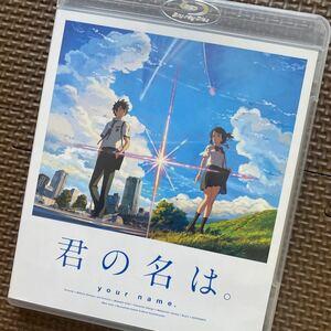 「君の名は。」 Blu-rayスタンダードエディション!フィルムしおりも付いて増す!