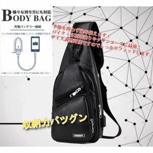 【赤字覚悟!限定SALE】ボディバッグ ブラック ショルダーバッグ メンズ 斜め掛けバッグ USBポート搭載 多機能 大容量