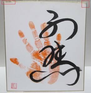 大相撲☆安馬(日馬富士)☆第70代横綱☆落款入り☆手形入り直筆サイン色紙☆保管品☆