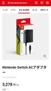 ACアダプター 純正品 Nintendo Switch