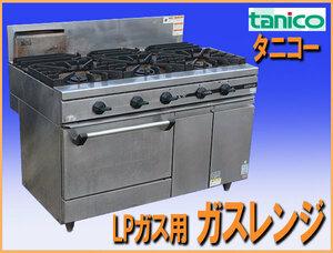 wz8618 タニコー ガスレンジ LPガス プロパンガス オーブン 5口 コンロ 中古 TSGR-1232A
