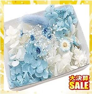 【即決 早い者勝ち】サムシングブルー サムシングブルー花材セット 手芸クラフト ハーバリウム花材 アロマワックスサシェ プリザー