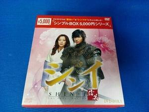 DVD シンイ-信義- DVD-BOX1<シンプルBOX 5,000円シリーズ>