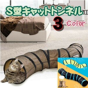 猫トンネル キャット(28)トンネル S型 青色at