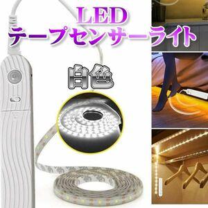 白色 人感センサーライト(68) 3m LED テープライト 自動点灯 室内 玄関 照明