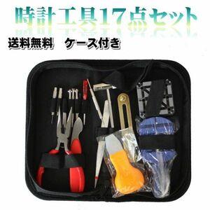 腕時計工具セット 腕時計修理ツール 17点セット 収納ケース 付