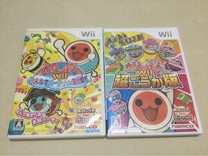 【Wii】 太鼓の達人Wii みんなでパーティ3代目、超ごうか版 2本セット