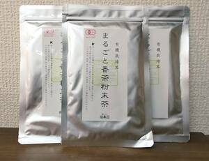 送料無料 静岡県産 葉っピイ向島園 まるごと番茶粉末茶 40g×3袋 無農薬 完全有機栽培 JAS有機栽培認定農園 健康食品 健康茶 お茶