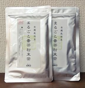 送料無料 静岡県産 葉っピイ向島園 まるごと番茶粉末茶 40g×2袋 無農薬 完全有機栽培 JAS有機栽培認定農園 健康食品 健康茶 お茶