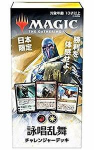 MTG 日本限定 チャレンジャーデッキ 詠唱乱舞