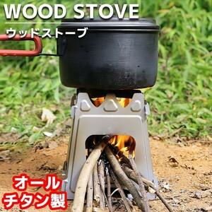 焚き火台 チタン製 ウッドストーブ バーベキューコンロ 超軽量 コンパクト ネイチャーストーブ 燃料不要 ファイアスタンド 薪グリル TB-15