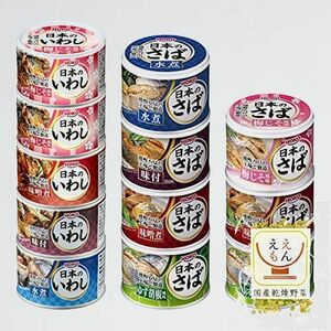 新品 未使用 缶詰 宝幸 H-VP 国産乾燥野菜 セット 惣菜 おかず 煮魚 魚 日本の 鯖 いわし 9種 12缶 詰め合わせ