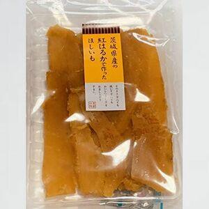 新品 未使用 茨城県産 国産 N-H8 無添加・砂糖不使用 ほしいも 紅はるか使用 干し芋 200g