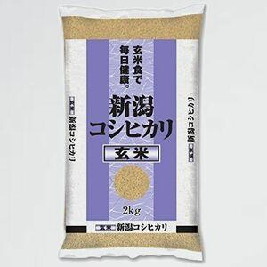 新品 好評 玄米 新潟県産 P-NQ コシヒカリ 2kg
