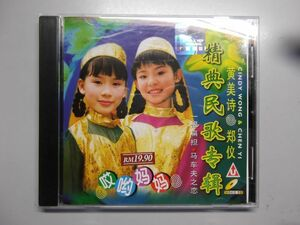 VCD 黄美詩 鄭儀 精典民歌專輯