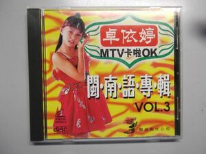 VCD 卓依[女亭] [門<虫]南語專輯 VOL.3 福建