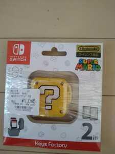 Nintendo Switch カードポッド スーパーマリオ 未使用