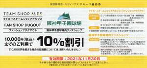 阪神甲子園球場内グッズショップ 10%割引券 5枚セット 2021年11月30日まで有効 タイガースチームショップアルプス