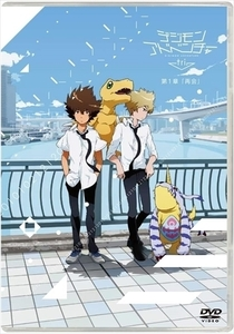 デジモンアドベンチャー tri. 第1章「再会」 【DVD】 BIBA2841-HPM