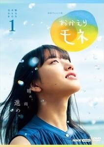 2021.09.24発売 連続テレビ小説 おかえりモネ 完全版 DVD BOX1 (DVD) NSDX-25131-NHK