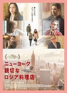 ニューヨーク 親切なロシア料理店 【DVD】 TCED5720-TC