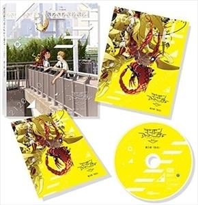デジモンアドベンチャー tri. 第3章「告白」 【DVD】 BIBA2843-HPM